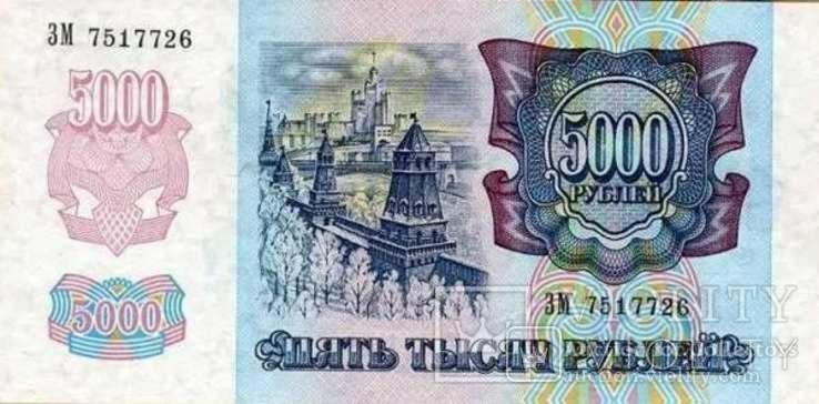 Россия 5000 рублей 1992 г UNC, фото №3