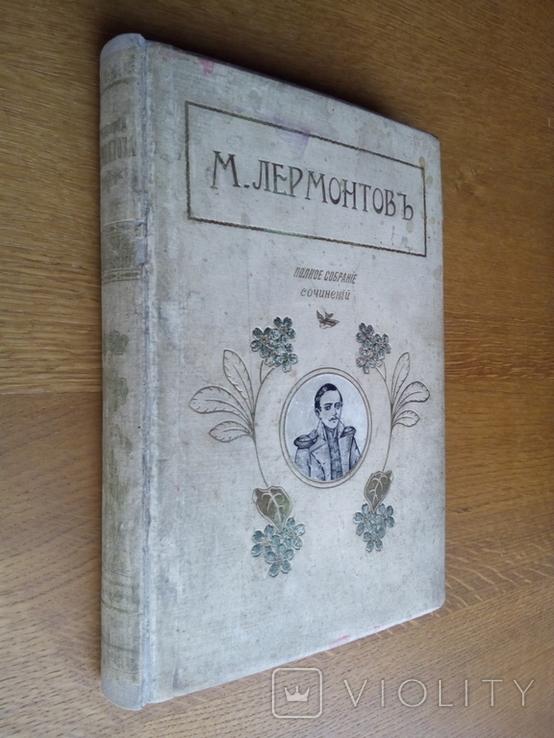 Лермонтов 1912 в одном томе С иллюстрациями, фото №2