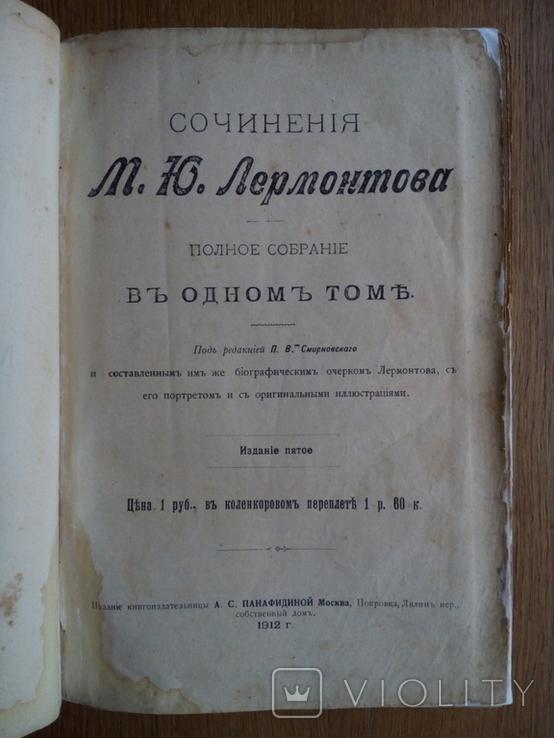 Лермонтов 1912 в одном томе С иллюстрациями, фото №4