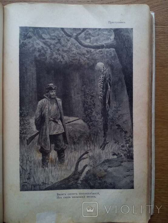 Лермонтов 1912 в одном томе С иллюстрациями, фото №6