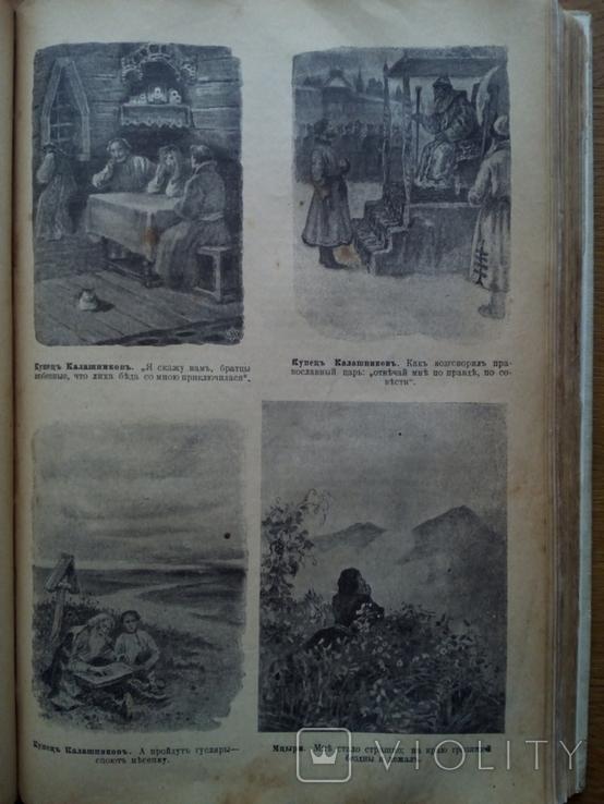 Лермонтов 1912 в одном томе С иллюстрациями, фото №9