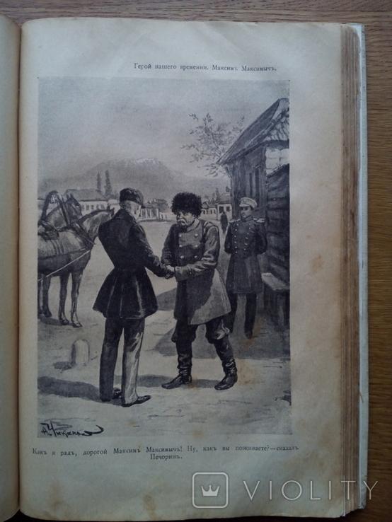 Лермонтов 1912 в одном томе С иллюстрациями, фото №11