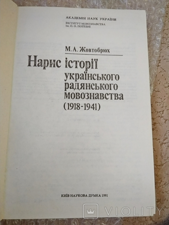 Нарис історії українського радянського мовознавства 1918-1941 М.Жовтобрюх, фото №2