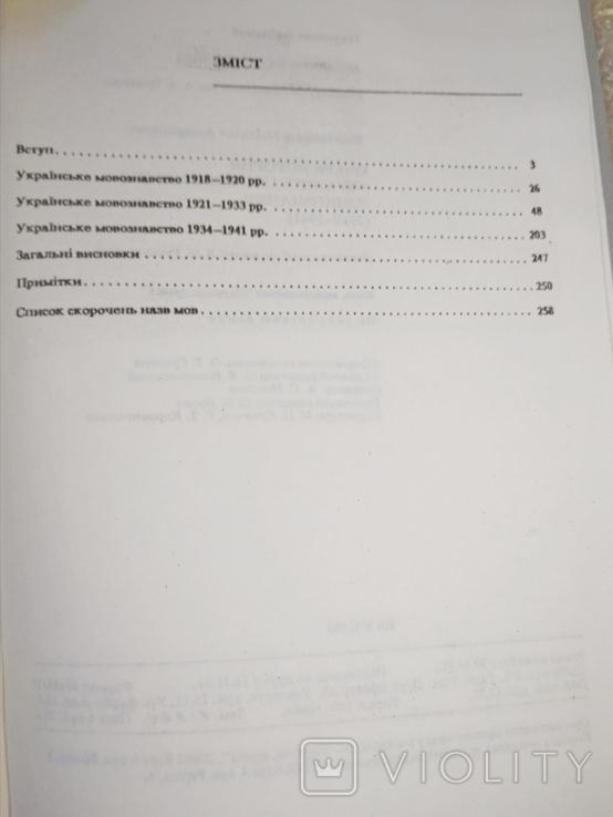 Нарис історії українського радянського мовознавства 1918-1941 М.Жовтобрюх, фото №4