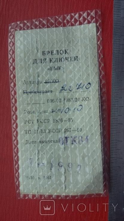 Брелок из СССР., фото №6