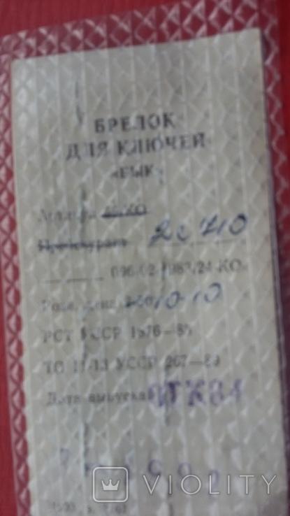 Брелок из СССР., фото №7