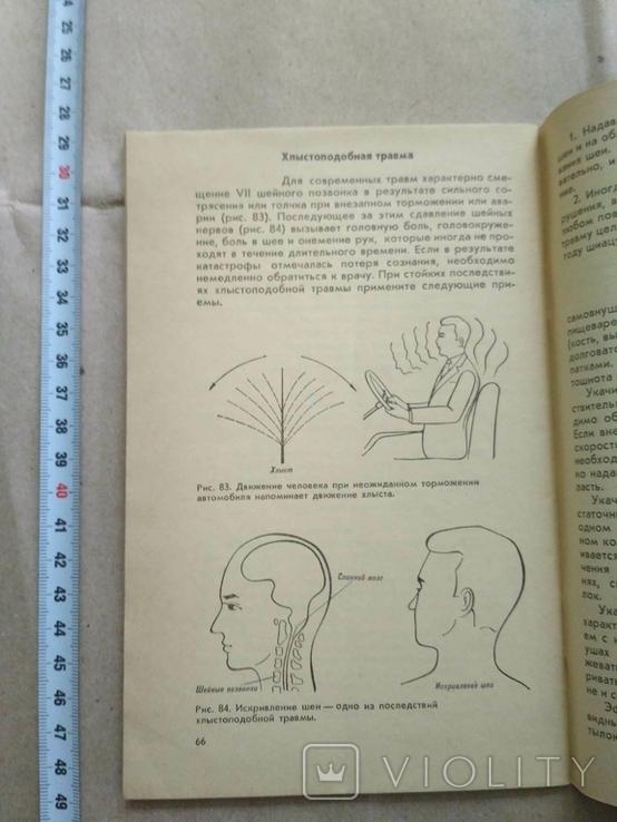Намикоши Токуиро. Шиацу. Японская терапия надавливания пальцами, фото №5