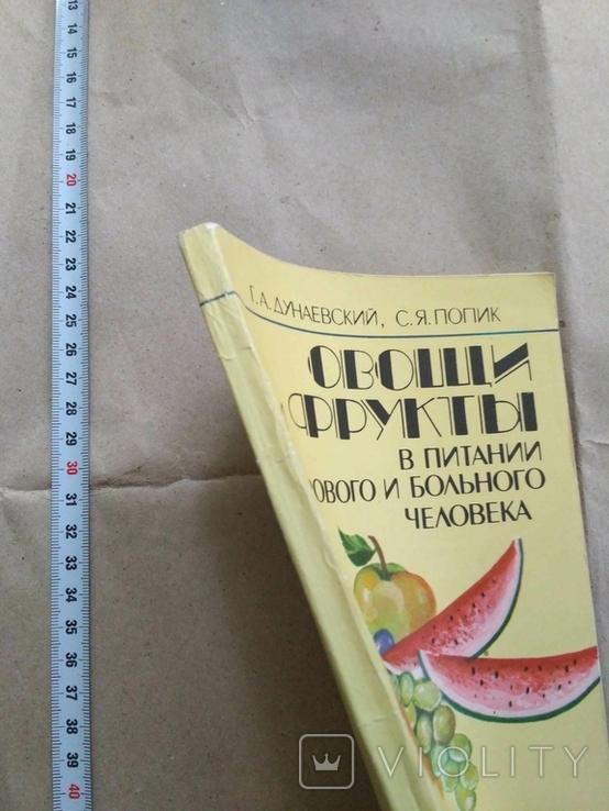 Овощи и фрукты в питании здорового и больного человека, фото №3
