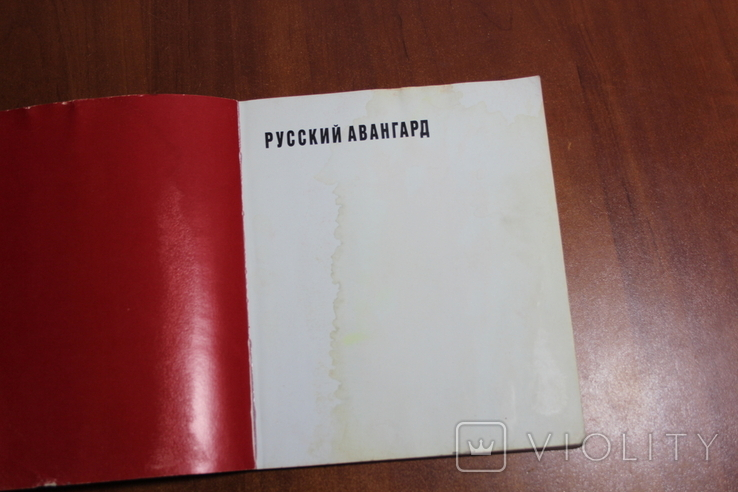 Русский Авангард, фото №4
