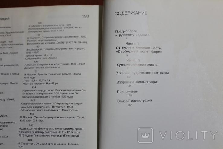 Русский Авангард, фото №10