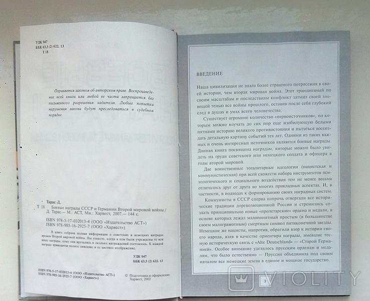 Боевые награды СССР и Германии., фото №3