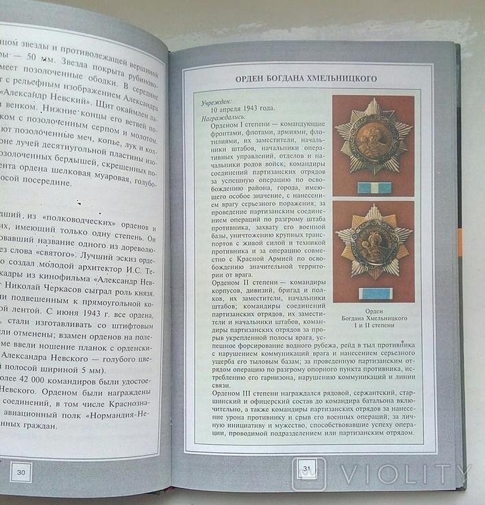 Боевые награды СССР и Германии., фото №4