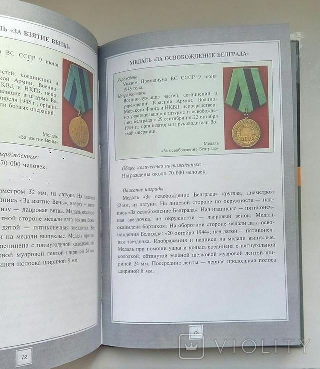 Боевые награды СССР и Германии., фото №5