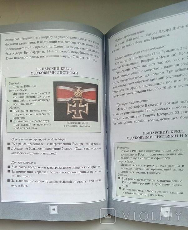 Боевые награды СССР и Германии., фото №6