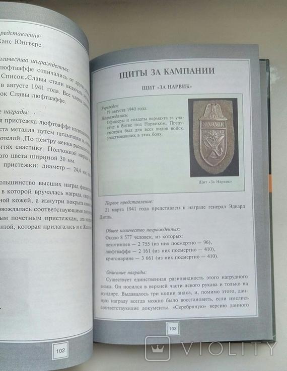 Боевые награды СССР и Германии., фото №7