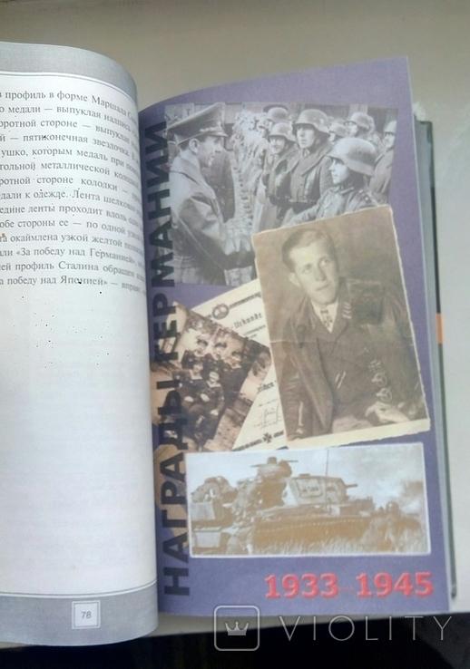 Боевые награды СССР и Германии., фото №8