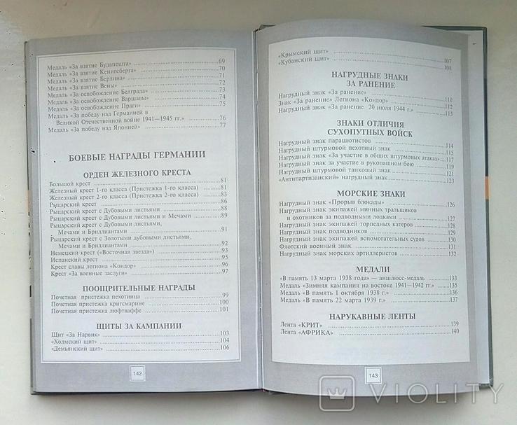 Боевые награды СССР и Германии., фото №9