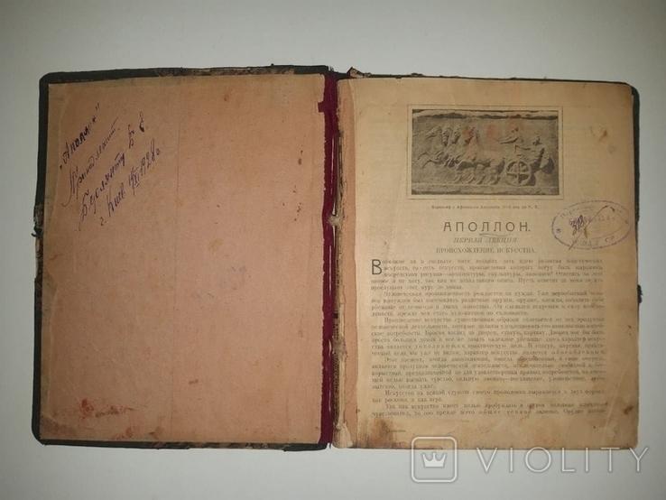 Аполлон. История пластических искусств Саломон Рейнак, 1924 год, фото №2