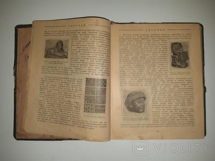 Аполлон. История пластических искусств Саломон Рейнак, 1924 год, фото №4