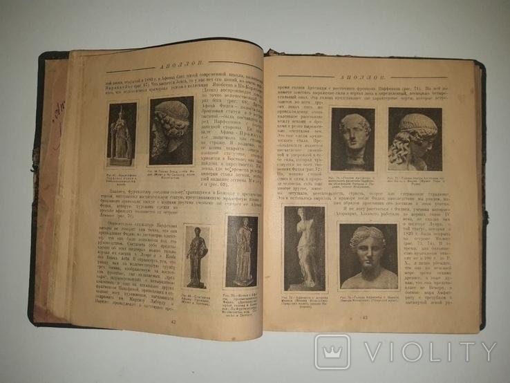 Аполлон. История пластических искусств Саломон Рейнак, 1924 год, фото №5