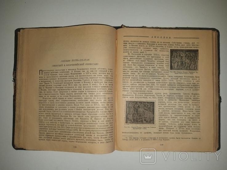 Аполлон. История пластических искусств Саломон Рейнак, 1924 год, фото №6