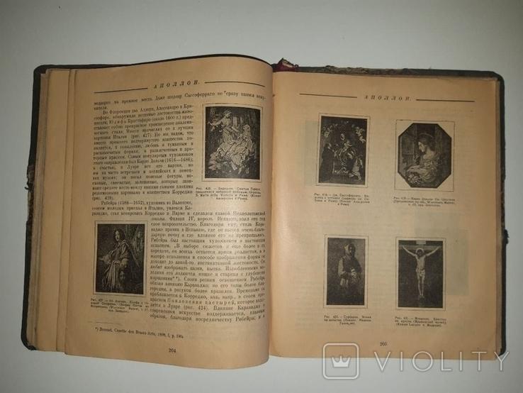 Аполлон. История пластических искусств Саломон Рейнак, 1924 год, фото №7