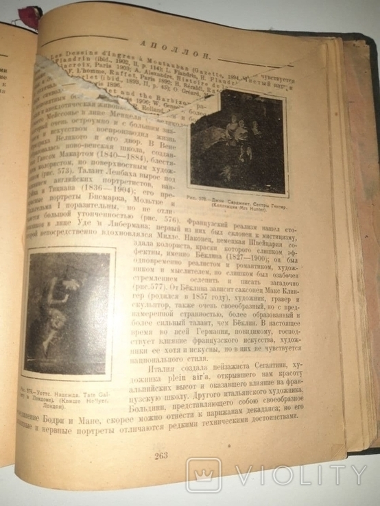 Аполлон. История пластических искусств Саломон Рейнак, 1924 год, фото №9