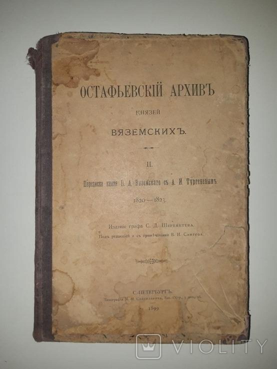 «Остафьевский архив. Т-2. Переписка П. А. Вяземского с А. И. Тургеневым. 1820—23» (1899), фото №2