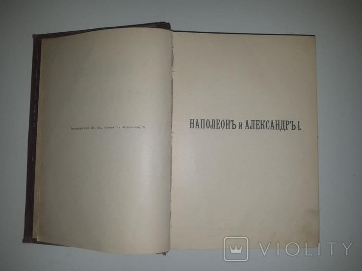 Вандаль, А. Наполеон и Александр I. От Тильзита до Эрфурта. Т.1. 1910, фото №3