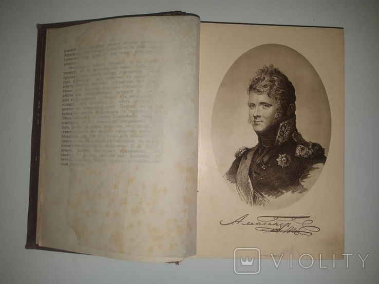 Вандаль, А. Наполеон и Александр I. От Тильзита до Эрфурта. Т.1. 1910, фото №4