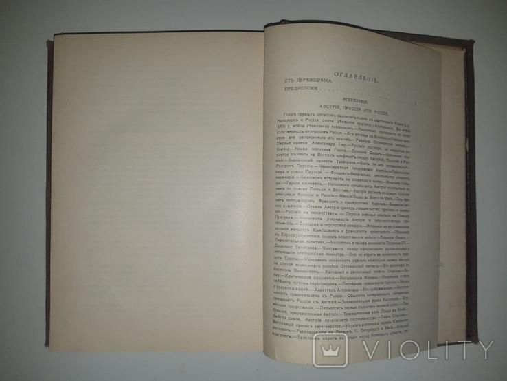Вандаль, А. Наполеон и Александр I. От Тильзита до Эрфурта. Т.1. 1910, фото №7
