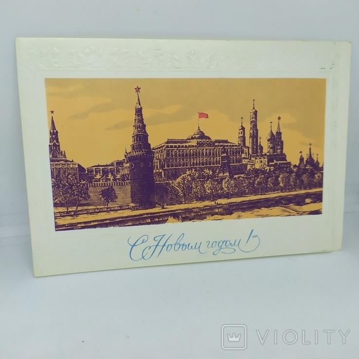 Открытка 1981 худ Сергунин. С Новым Годом! чистая, фото №2