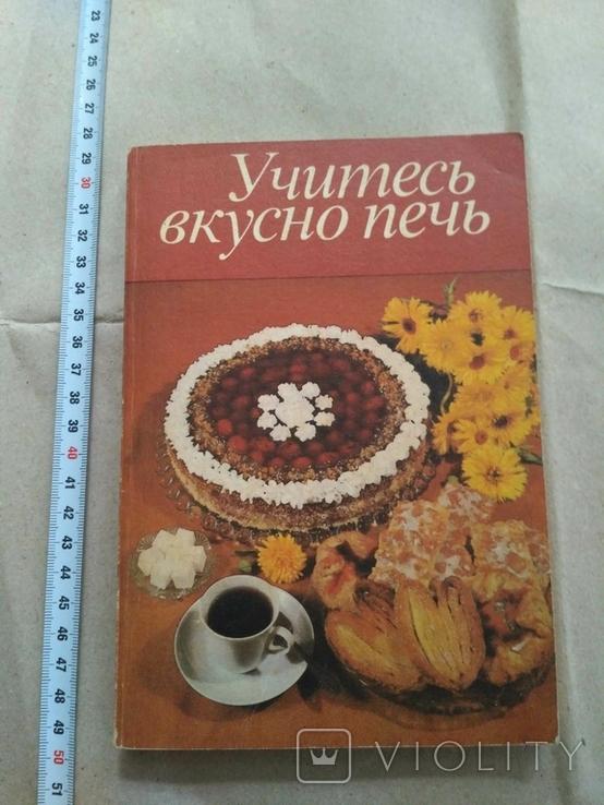Учитесь вкусно печь, фото №2