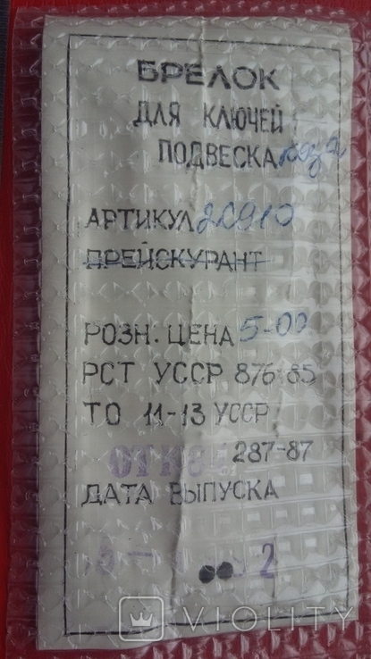 Брелок из СССР., фото №8