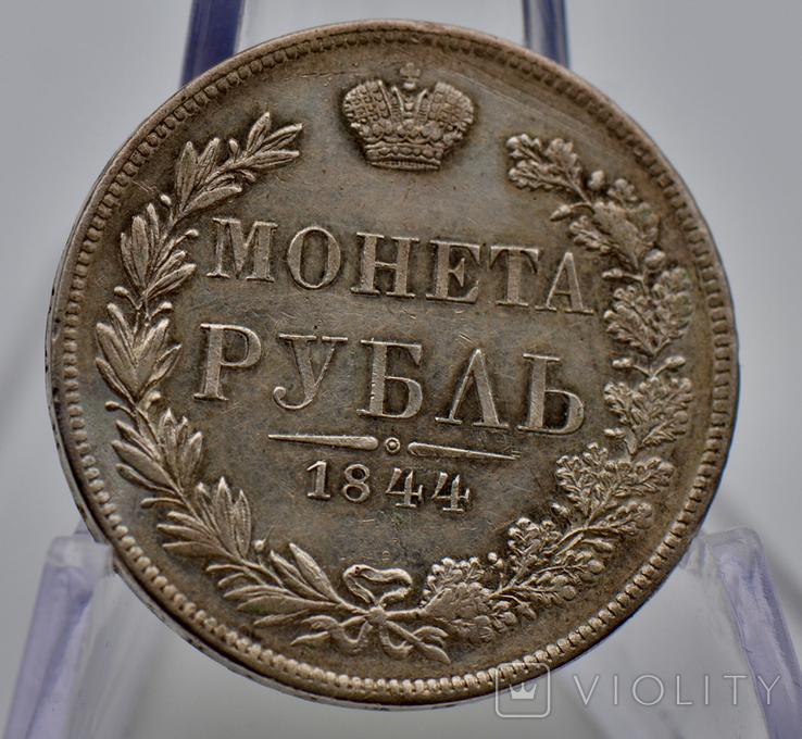 Рубль 1844 года MW.