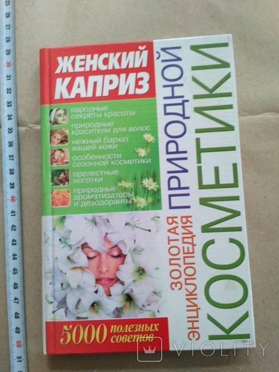 Золотая энцыклопедия природной косметики Женский каприз, фото №2