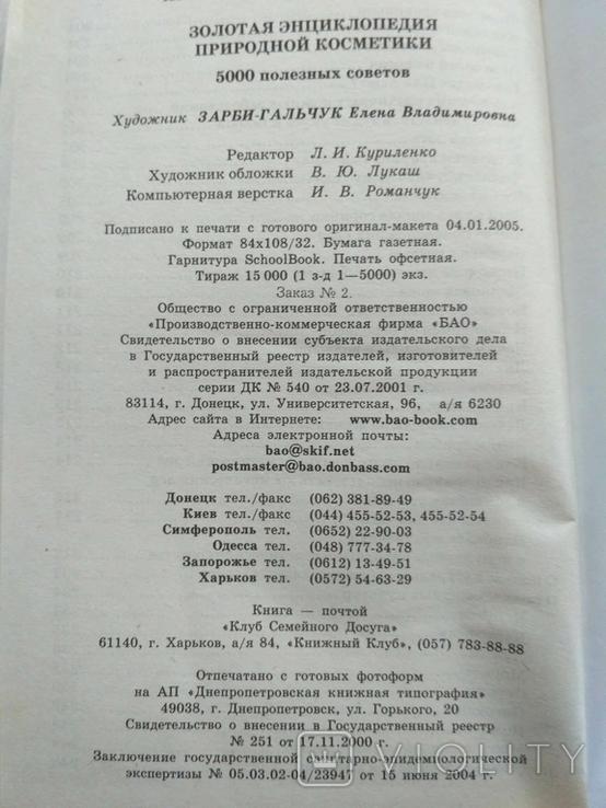 Золотая энцыклопедия природной косметики Женский каприз, фото №5