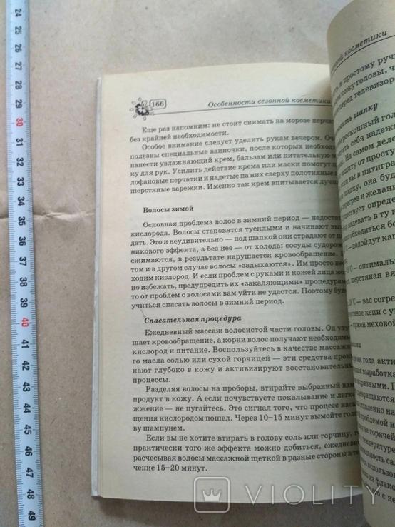 Золотая энцыклопедия природной косметики Женский каприз, фото №7