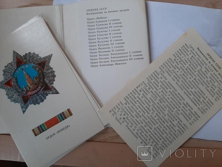 Ордена СССР, фото №3