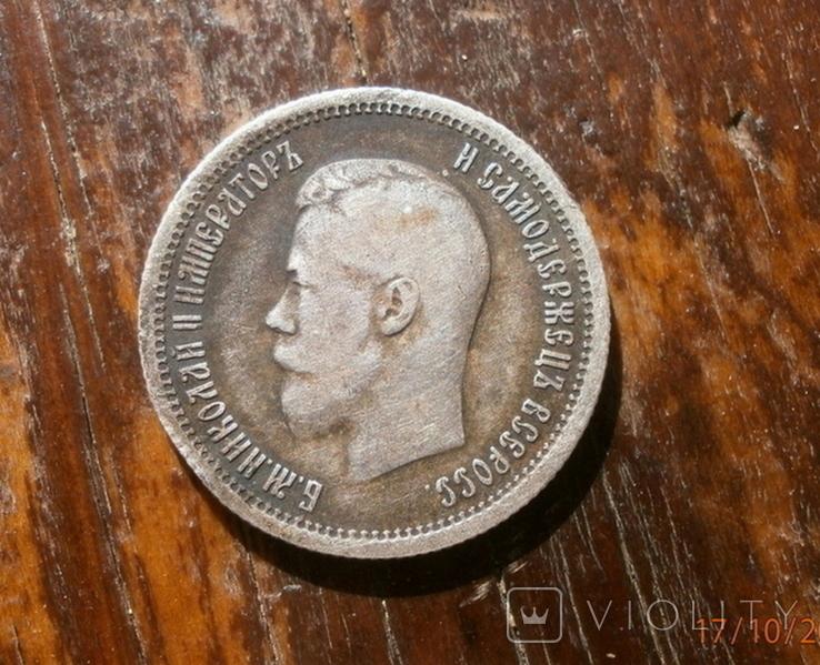 25 копеек 1896 серебро 900, фото №3