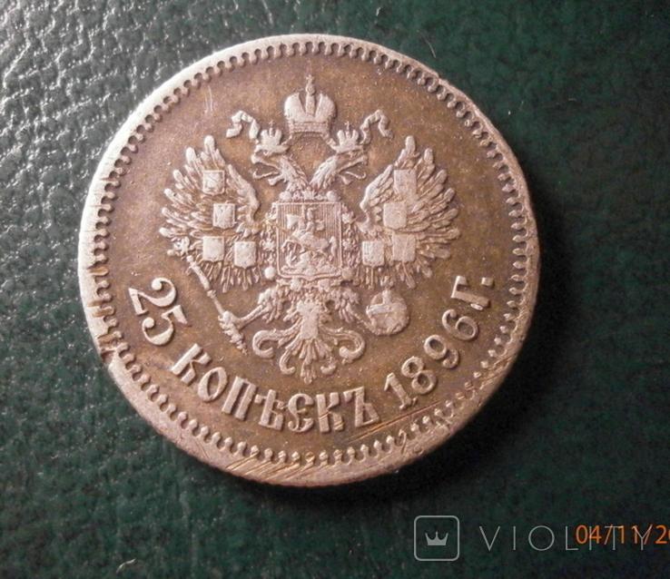 25 копеек 1896 серебро 900, фото №5