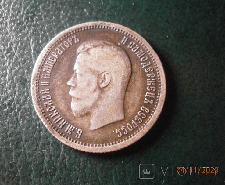 25 копеек 1896 серебро 900, фото №8