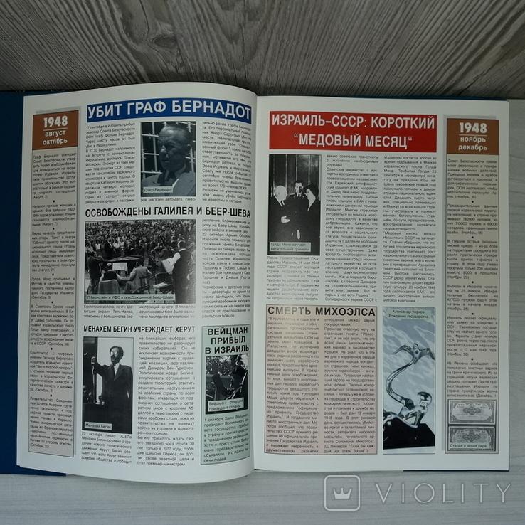 История Израиля за 50 лет 1948-1998, фото №8