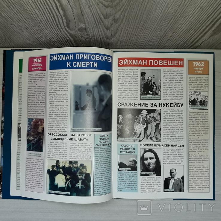 История Израиля за 50 лет 1948-1998, фото №10