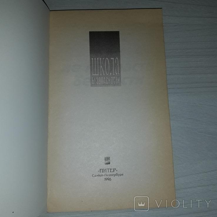 Самые громкие преступления Архивы ГУВД Защита от посягательств, фото №5