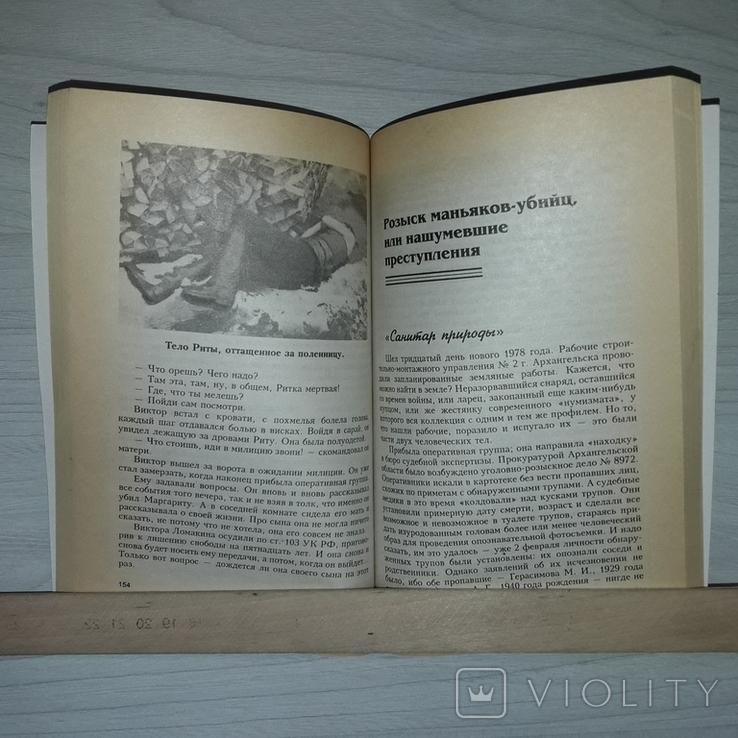 Самые громкие преступления Архивы ГУВД Защита от посягательств, фото №11