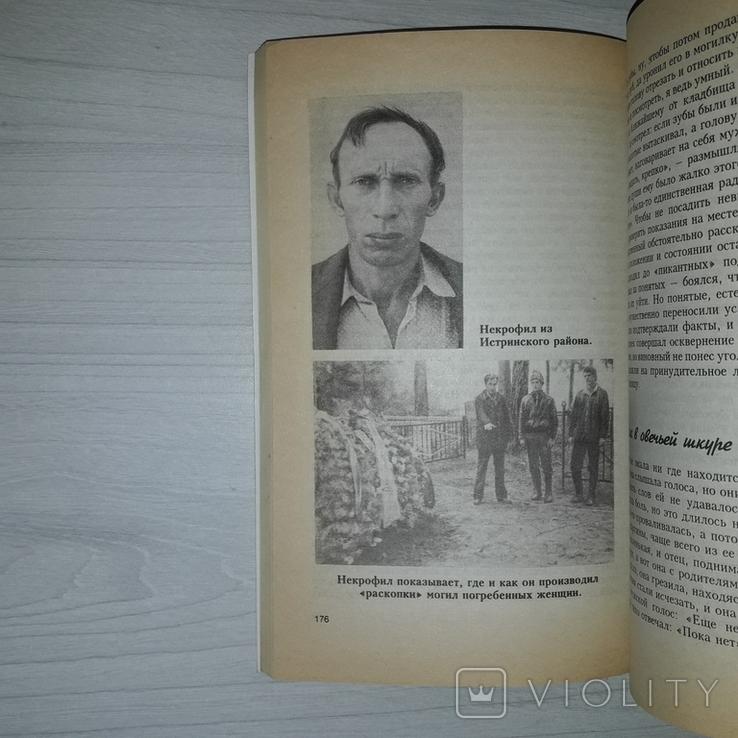 Самые громкие преступления Архивы ГУВД Защита от посягательств, фото №12
