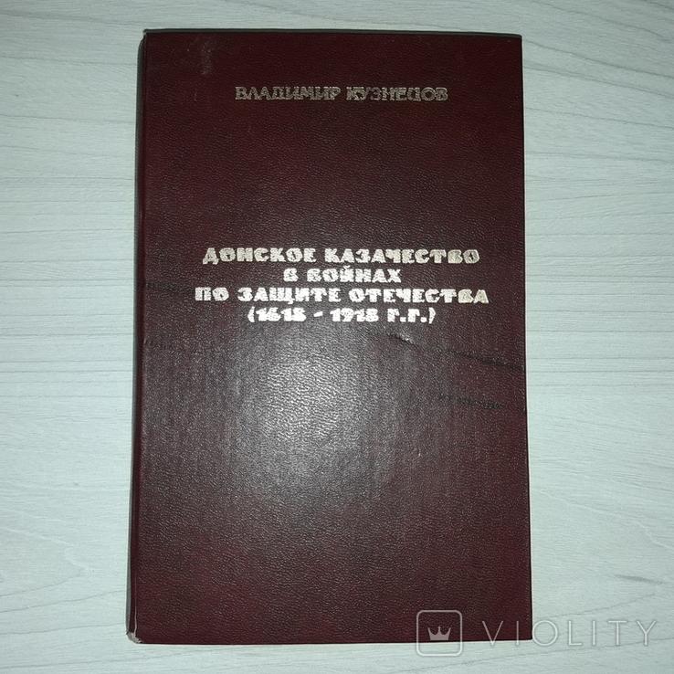 Донское казачество (1618-1918) Автограф Атамана Крыма Тираж 1000, фото №3
