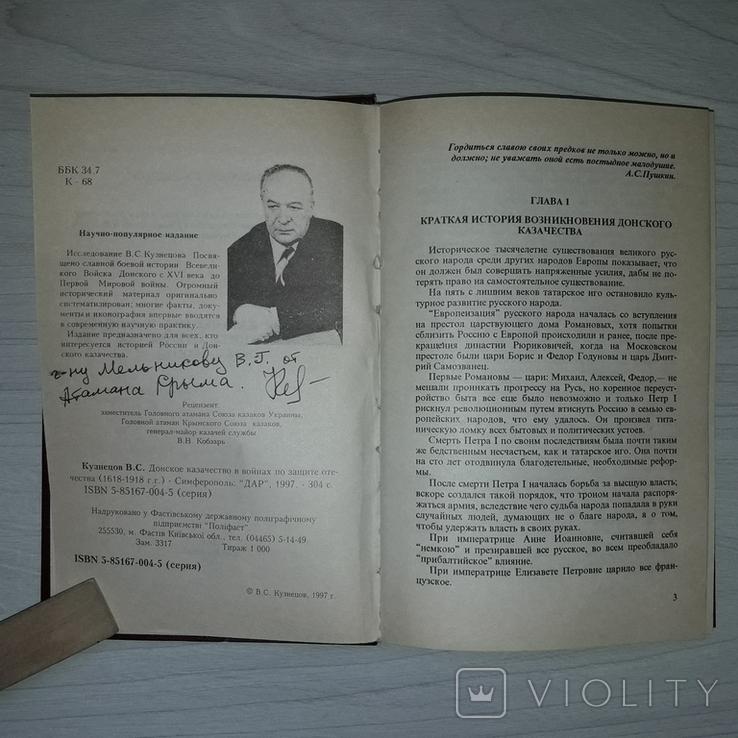 Донское казачество (1618-1918) Автограф Атамана Крыма Тираж 1000, фото №7