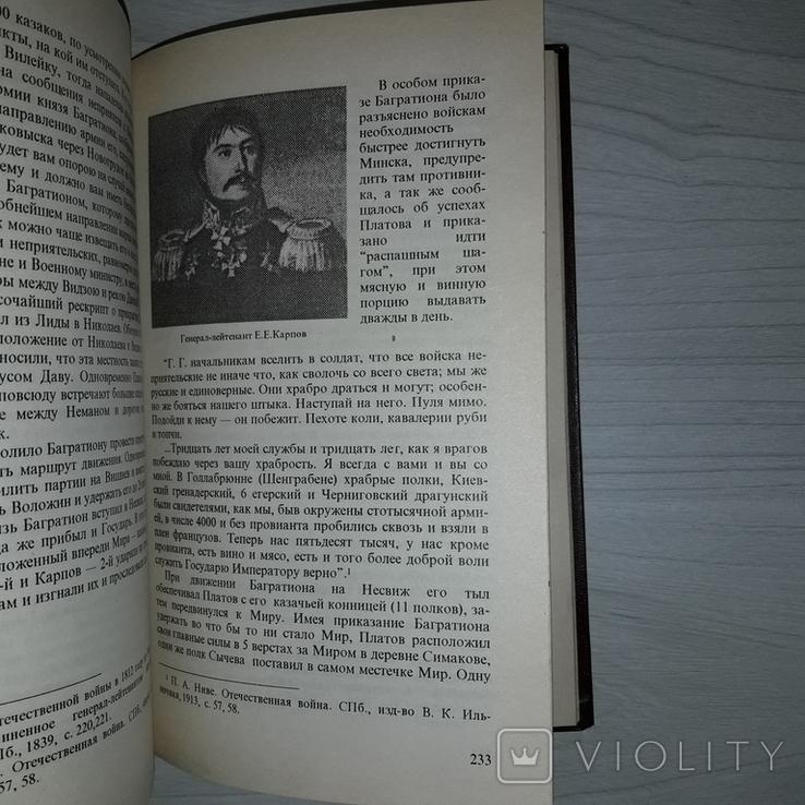 Донское казачество (1618-1918) Автограф Атамана Крыма Тираж 1000, фото №9